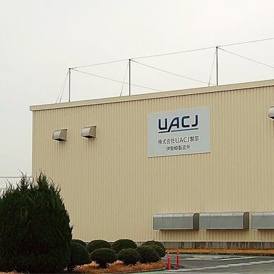 株式会社UACJ製箔